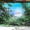 【兵庫・全戸完売】ワコーレ夙川公園ザ・テラス2017年12月完成