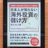 【書評】『外国株一筋26年のプロがコッソリ教える 日本人が知らない海外投資の儲け方  著者: 岡元兵八郎 』