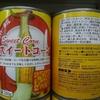 【業務スーパー】タイ産のスイートコーン缶詰(税込81円)