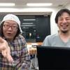 ひげおやじとひろゆきの動画が面白い『ひげおやじと仲間たち/ガジェット通信』