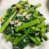 【簡単料理編】菜の花とツナ缶