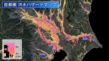 氾濫 マップ 荒川 ハザード