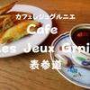 【表参道喫茶】隠れ家的存在「Cafe Les Jeux Grnie(カフェレジュグルニエ)」本格的クロックムッシュ