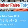 Maker Faire Tokyo 2018 の展示レポート・プレゼン動画・スライドまとめ