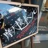 """摩天楼オペラ""""PANTHEON -coda-"""" at 新横浜NEW SIDE BEACH!!"""
