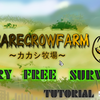 「Scarecrowfarm ~カカシ牧場~」の感想