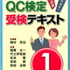 QC検定1級問題:030