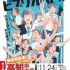 【全国高等学校ビブリオバトル2019高知県大会】