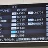 ANAから予約を取る場合、他社運行のコードシェア便の利用は損?