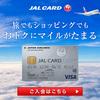 amazonと相性のいいJALカードでお得に買い物をする方法