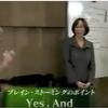 「Yes, and...」で行うミーティング