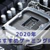 【2020年版】おすすめゲーミングPC【コスパ重視】
