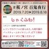 #桜ノ宮百鬼夜行  7/17 しゃくふわ! さん 納品