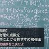 【最速攻略】高校物理の点数を効率的に上げるおすすめ勉強法 -学習順序を工夫せよ-