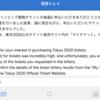 2020年東京オリンピック 観戦チケットの抽選結果を確認した結果。