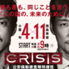 『CRISIS 公安機動捜査隊特捜班』第1話〜納得感のあるお披露目回でした(^_-)