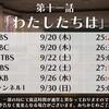 【少女☆歌劇 レヴュースタァライト 第11話 予告 感想】130グラムのキラメキ