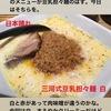インスタグラムストーリー #159 三河ラーメン 日本晴れ