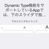 【Objective-C】UITableViewを Dynamic Type に対応する
