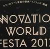 【イノフェス】INNOVATION WORLD FESTA 2017に行ってみる