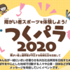 障がい者スポーツ体験イベント『つくパラ・2020』が開催されます!