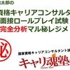 国家資格キャリアコンサルタント面接ロープレ試験対策レジメ2017版の販売を開始しました!