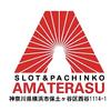横浜市保土ヶ谷区パチンコ店アマテラスのYoutubeチャンネル開設されてます。チャンネル登録を是非!
