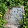 万葉歌碑を訪ねて(その460)―太子町 太子和みの広場横小公園―万葉集 巻八 一四六三