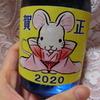 【独女と日本酒】千葉県の地酒:仁勇 干支ラベル(成田山参道の鍋店で買ったよ)