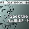 Frozen2 アナ雪2【未公開曲:I Seek the Truth 】歌詞和訳・独自訳詞 エルサとアナのデュエット