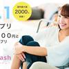 満島ななかのフォーリンキャッシュは日給64,800円を稼げない?金活アプリは詐欺か評判や口コミを検証!