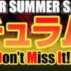 釣具、アウトドア商品のセール「ナチュラム祭 SUPER SUMMER SALE!」開催!
