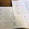 【兄妹:小2・小1】某学校説明会から漢字先取りへの疑問、家庭学習悩み中。