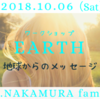 EARTH ~地球からのメッセージ~ * 募集開始 *