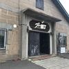 【札幌東区】洋食屋「プー横丁」でランチしてきました