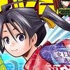 【ジャンプ】週刊少年ジャンプ2021年1月25日8号感想【まとめ】