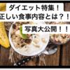 【ダイエット】ジム不要、痩せすぎ注意!54→47 kg。大公開!Before,Afterの写真