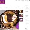 【京都のカカオ専門店から】COCO KYOTO