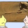 火星で謎のスプーンが発見される。ここでプリン食ったの誰だ!?