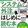 【読書メモ】中小企業の「システム外注」はじめに読む本