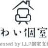 味わい個室旅 祝・第1回目【Lulufu luft】