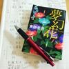 ℃-uteつながりで読んだ小説「夢幻花」(東野圭吾)読了