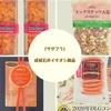 【サタプラ】「成城石井」年間売上ランキング神セブンのイチオシ商品