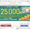 GMOクリック証券FXネオでキャッシュバック!口座開設キャンペーン情報