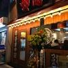 【今週のラーメン1838】 煮干中華そば 鈴蘭 中野店 (東京・中野) 煮干そば