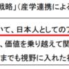 親や国が考えるグローバル人材は、日本人としてのアイデンティティを持っていることが前提