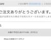 【iPhone】SIMフリー版iPhone X グレー 256GBを予約!11月3日に受け取れそう!