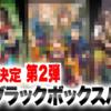 【デュエマ】『謎のブラックボックスパック』にて『ギャングパレード』コラボ判明!