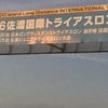 2016佐渡国際トライアスロン Aタイプ 参戦記 PART2