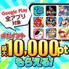 【4/24~5/25】(ドコモ)google play決済利用で最大10,000ptプレゼント!